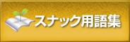 スナック用語集