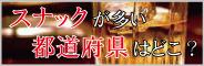 スナックが多い都道府県はどこ?